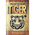 Tiger Handbook—Spanish Edition