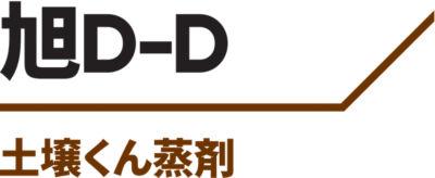 JP_asahiD-D_1L_mkt_txt_ja_pms