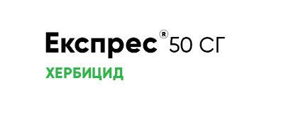 Експрес® 50 СГ