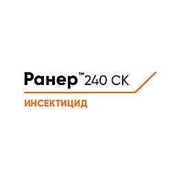 Ранер™ 240 СК