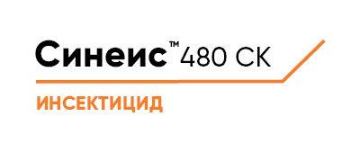 Синеис™ 480 СК
