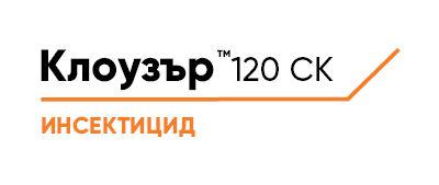 Клоузър™ 120 СК