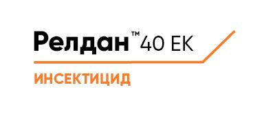 Релдан™ 40 ЕК
