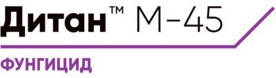 Логотип Дитан М-45 Фунгицид
