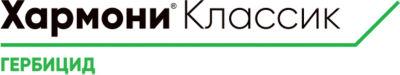 Логотип Хармони Классик Гербицид