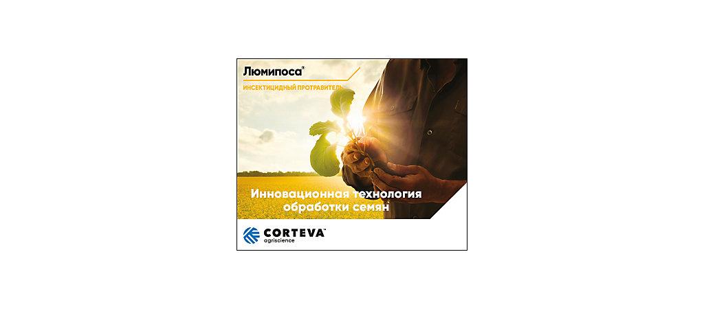 Corteva-LumiGEN-technology