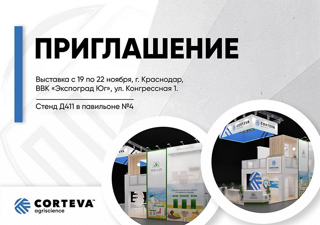 Corteva-YUGARGO-2019_invite